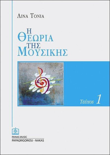 ΤΟΝΙΑ ΛΙΝΑ - Η ΘΕΩΡΙΑ ΤΗΣ ΜΟΥΣΙΚΗΣ τεύχος 1