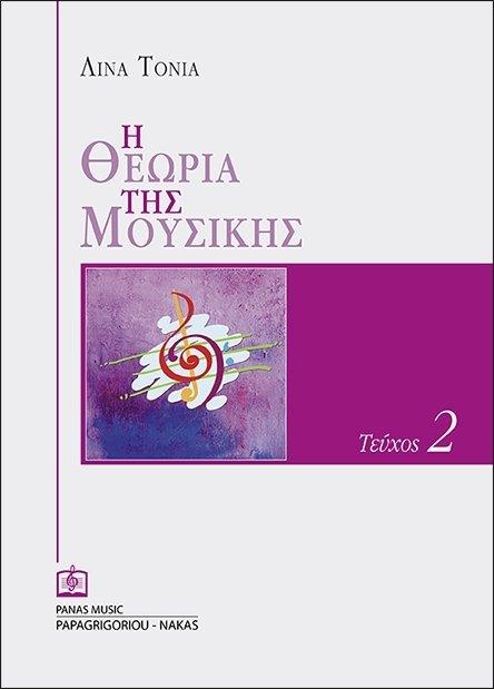 ΤΟΝΙΑ ΛΙΝΑ - Η ΘΕΩΡΙΑ ΤΗΣ ΜΟΥΣΙΚΗΣ τεύχος 2